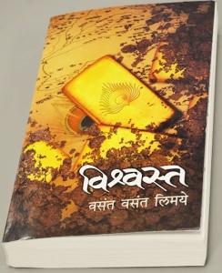 Vishwasta-in-2