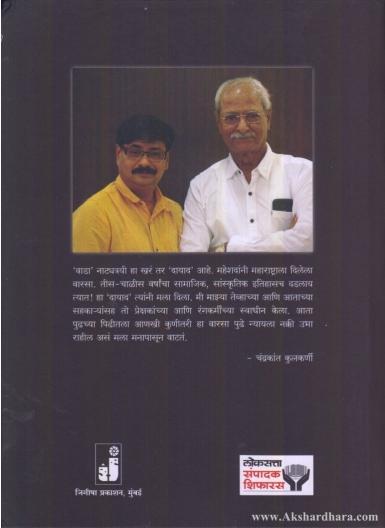 dayad-varasa-vada-trayicha-prashant-dalvi-jigisha-prakashan-mumbai-buy-marathi-books-online-at-akshardhara-1.jpg