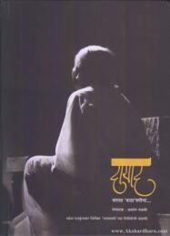 Dayad-Varasa-Vada-Trayicha-Prashant-Dalvi-Jigisha-Prakashan-Mumbai-buy-marathi-books-online-at-akshardhara